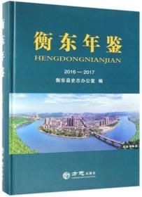 衡东年鉴(2016-2017)