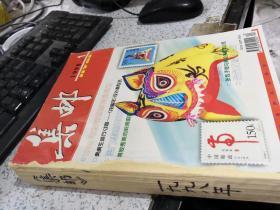 集邮1998年全年