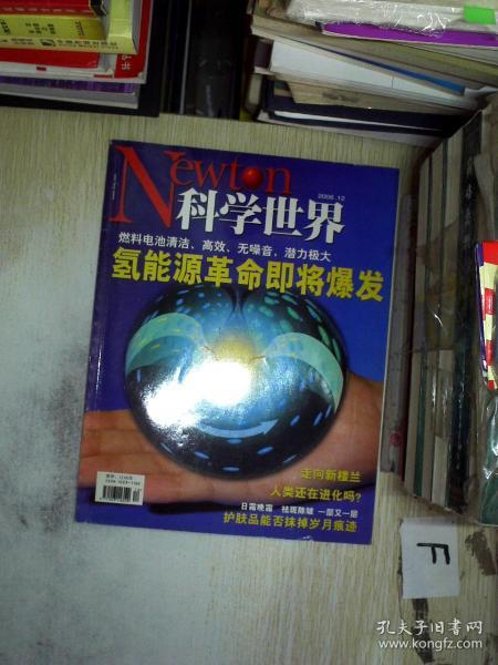 科学世界2006.12