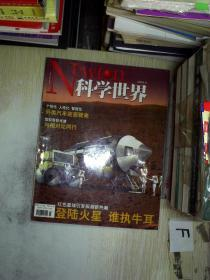 科学世界2004.3