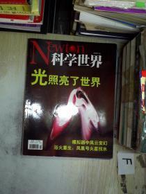 科学世界2007.9