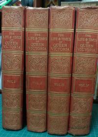 1890年左右,特别版,不公开发行《维多利亚女王一生及时代》4卷,压花布面精装,多幅版画以及大量插图,书顶刷金!