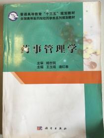 药事管理学(正版书内页无划痕笔记 封面有小点损伤)办