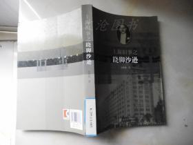 上海旧事之跷脚沙逊