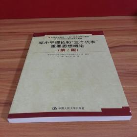 普通高等教育十五国家级规划教材:邓小平理论和三个代表重要思想概论(第2版)