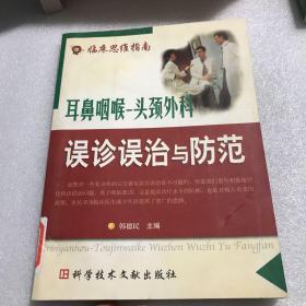 耳鼻咽喉-头颈外科误诊误治与防范