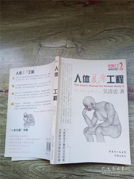 人体复原工程【正书口有污迹】