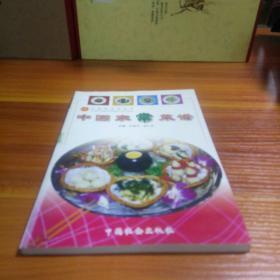 中国食文化丛书・中国家常菜谱