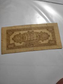解放区革命根据地纸币民国三十七年1948年北海银行壹仟圆1000元