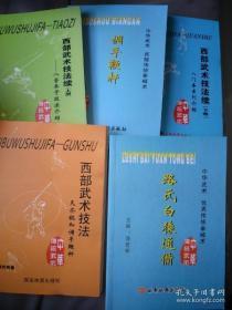 西部武术技法 调手鞭杆 八门拳 天齐棍 八普条子 路氏白猿通背 5册合售 原版