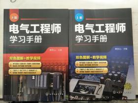 电气工程师学习手册(上下册 )