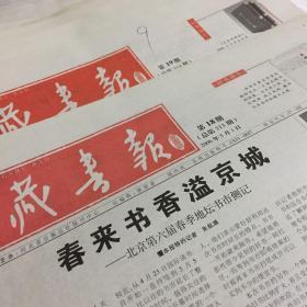 藏书报2006年(五月到8月共16期)