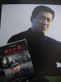 陆剑民 贾宏声《出生入死》 官方2页4面画册