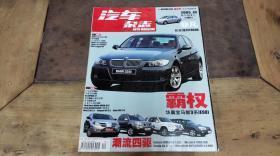汽车杂志 2005.10
