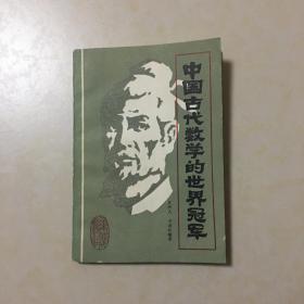中国古代数学的世界冠军 夏树人 孙道杠编著