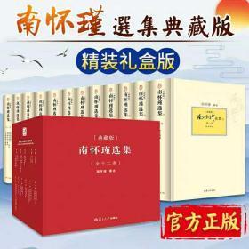 南怀瑾选集(精装 全十二册 典藏版)