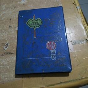 大观园日记本