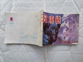 64开连环画:血项链--根据黄海源、刘嘉越同名评书改编(1984年1版1印