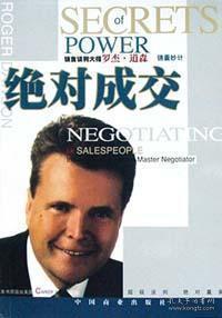 销售人员谈判训练:销售谈判大师罗杰·道森的锦囊妙计