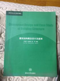 建筑结构概念设计及案例