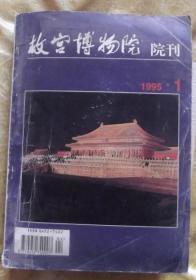故宫博物院院刊 1995-1