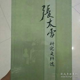 张太雷研究史料选