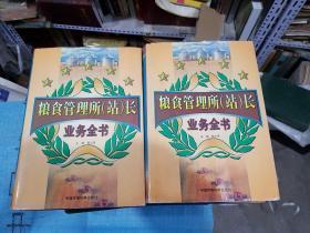 粮食管理所(站)长业务全书
