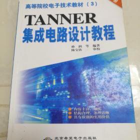 TANNER集成电路设计教程(全二册)