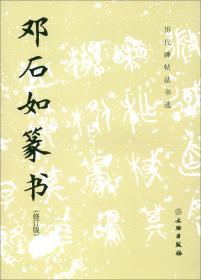 历代碑帖法书选:邓石如篆书(修订版)