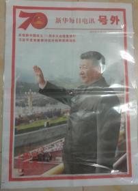 【直版邮寄】新华每日电讯2019年10月1日
