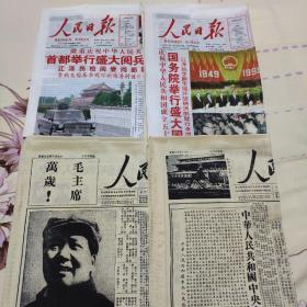 人民日报丝绸珍藏版4份:1949年10月1日2日和50周年华诞1999年10月1日2日,附带证书一份。仅限老党员拍下收藏!!!