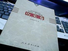 20世纪中国中小学课程标准教学大纲汇编:历史卷