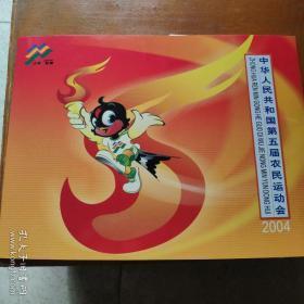 中华人民共和国第五届农民运动会纪念邮折