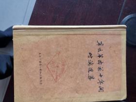 辛亥革命前十年年间时论选集第三卷