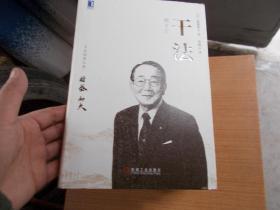 干法 正版新书 【精装本】私藏本