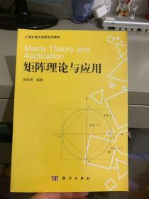 上海交通大学研究生教材:矩阵理论与应用