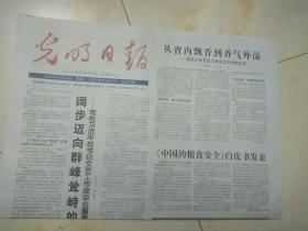 光明日报2019年10月15日