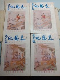 哀鹣记(全四册)