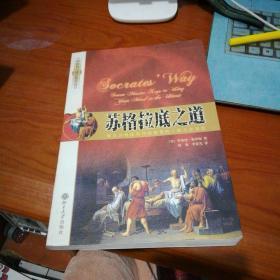 苏格拉底之道     北京大学出版社