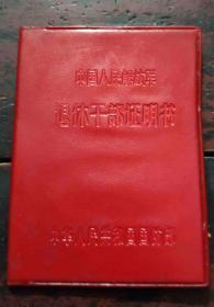中国人民解放军退休干部证明书 有毛像语录 未用