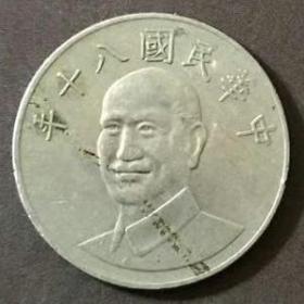 台币 中华民国八十年 10元 拾圆 硬币