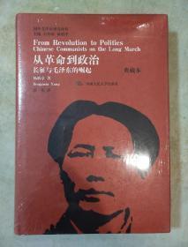 从革命到政治 长征与毛泽东的崛起 国外毛泽东研究译丛  典藏本