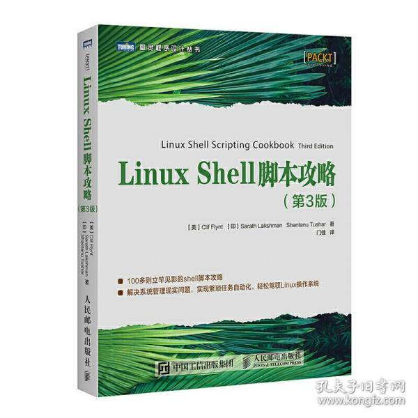 Linux Shell脚本攻略 第3版