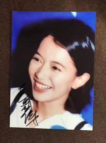 【保真】袁咏仪 亲笔签名照片 7寸
