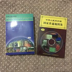 中华人民共和国国家普通地图集 +香港特别行政区电子地图
