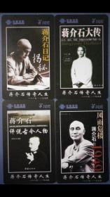蒋介石传奇人生电话卡10全,中国联通限量发行500套~值得珍藏