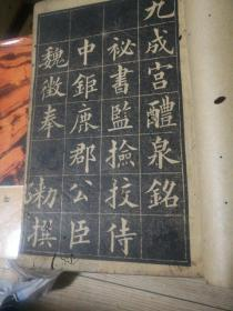 九成宫醴泉铭