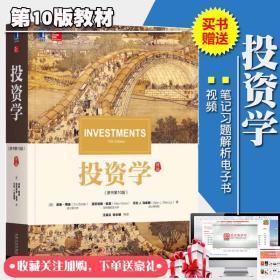 投资学博迪第10版 CFA考试金融投资期货市场赠送笔记习题解析视频