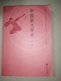 中国新文学史(上)