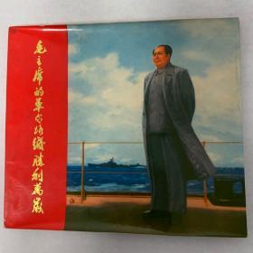 《毛主席的革命路线胜利万岁》画册
